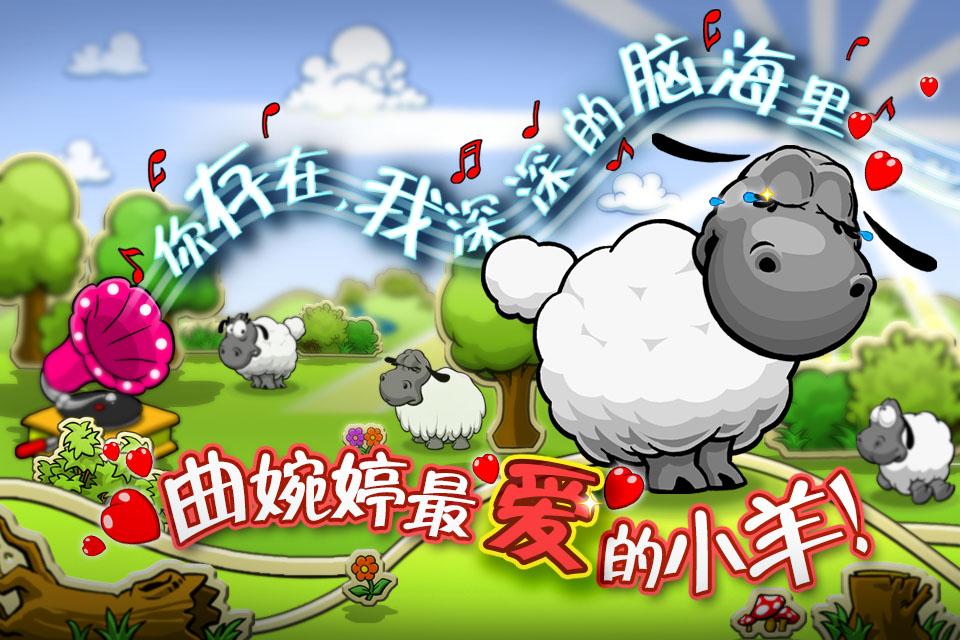 《我的歌声里》原唱曲婉婷最爱的小羊 和超萌绵羊一起听曲婉婷专属演唱会 史上最萌,全球下载超过5000w的休闲游戏 听曲婉婷的歌,玩最可爱的游戏!它们是一群软绵绵的小捣蛋,一群天然呆的小绵羊!它们会给你带来无限的惊喜和快乐。它们需要明媚的阳光、可口的食物和饮料等等;它们会生病,会中毒,会热,会冷,还会被雷劈,还会生baby所以请善待它们,陪它们听曲婉婷的歌,陪它们说内心里的话,用心和它们相处,它们会带给你不一样的快乐!