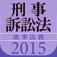 タクティクスアドバンス 刑事訴訟法 2015